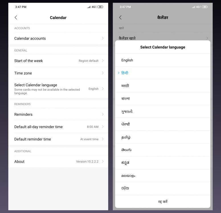Mi Calendar introduces system language free localization - MIUI